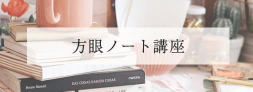 方眼ノート講座