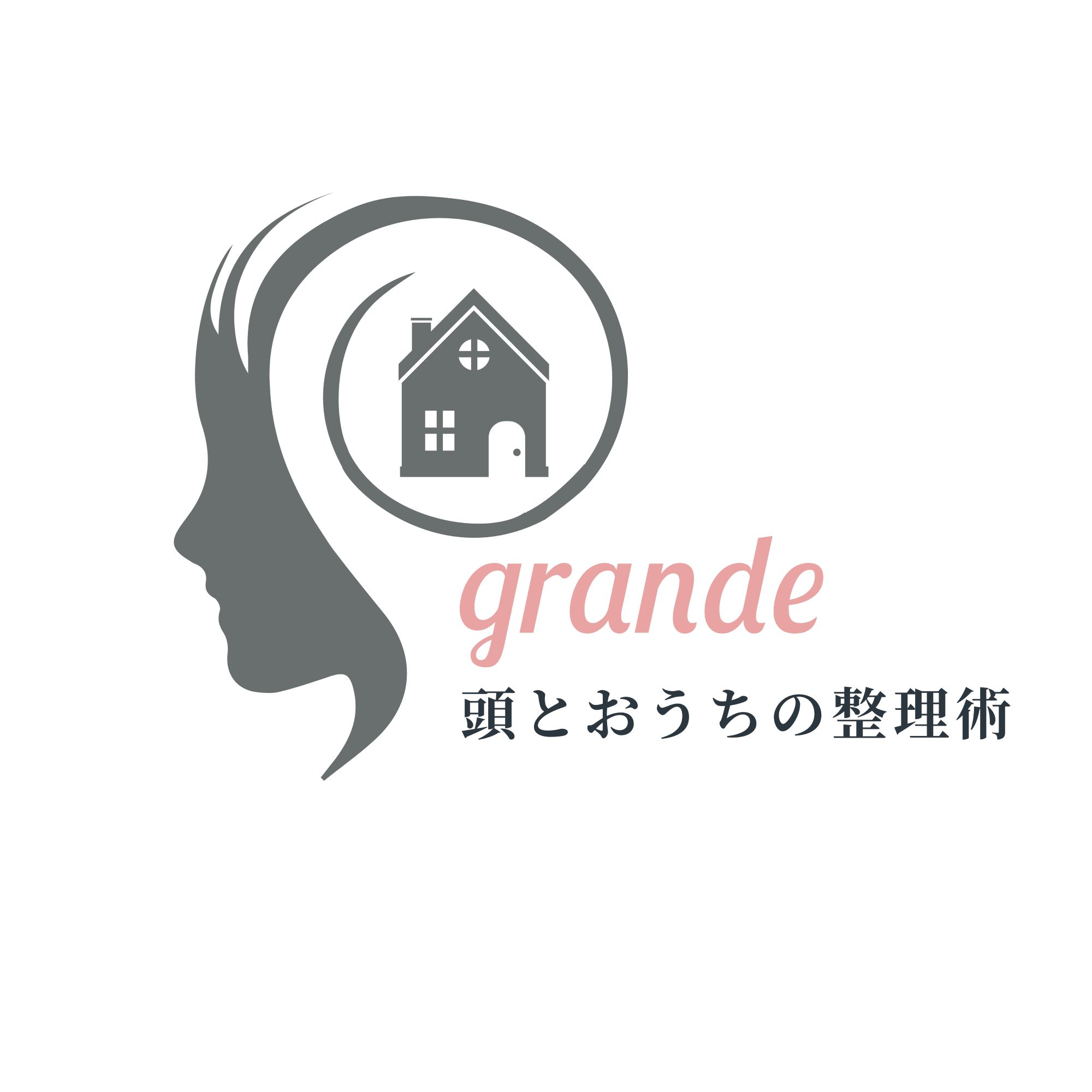 加藤亜子のアクティブ・ブレイン・セミナー  グランデ
